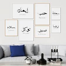 arabische kalligraphie wandkunst set 7 drucken