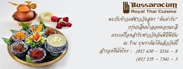 cuisine com บ ษราค ม bussaracum royal cuisine caterer