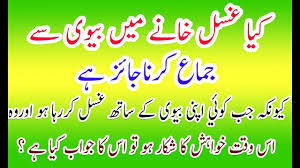 Dua For Entering Bathroom by Biwi K Sath Bathroom Mein Jama Karna Jaiz Hai In Islam