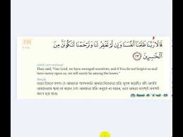 Dua For Entering Toilet In Bengali by Dua Before Entering The Toilet And English Hisnul Muslim