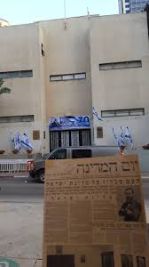 Date Of US Embassy Move To Jerusalem Shows How Even The Calendar