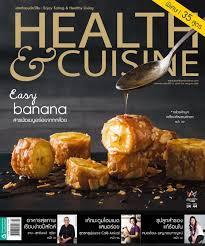 cuisine e health cuisine no 174 meb e book โดย ท มงาน health cuisine