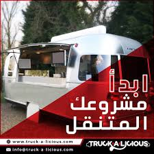 Start Your Mobile Restaurant! أفتح مطعمك المتنقل! Contact Us On ... Sec 22500 Definitions Legal Side Of Owning A Food Truck Kitchen Trailers 365 Days On A Food Truck Planning Csultation Steviemacks Intertional Seattle News Washington State Association Report To The Planning Commission Cramped Cuisine How Trucks Fit It All In Supes Seem To Like Street Now Easier Start Up Sf Eater To Business 9 Steps 17th Annual Music The Main Summer Concerts Information Packet
