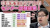 中森泰樹 (武田塾)