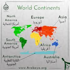 World Continents In Arabic Language قارات العالم Daily Arabic