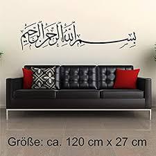 wall islam besmele türkiye bismillah arabic istanbul