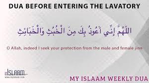 islamic dua for entering bathroom dua before entering the lavatory dua before entering the toilet