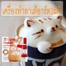3d cuisine เคร องทำฟองนม3ม ต ส ดน าร กจ โน chino 3d latte เคร องทำ
