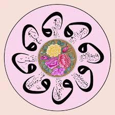 Şems Süresi Iyi Pinterest Islamic Calligraphy Arabic