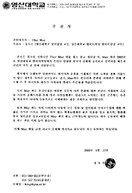 How To Close A Letter In Korean