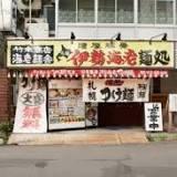イセエビ, 札幌市, つけ麺, 豚骨