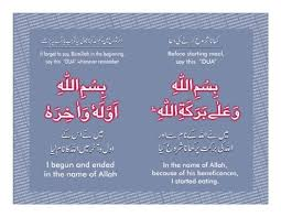 Dua Upon Entering Bathroom by 33 Best Dua Images On Pinterest Islam Blog And Funeral