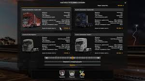 100 Towing Truck Games Scania Streamline Tow Evacuator Fix 131x ETS2 Mods