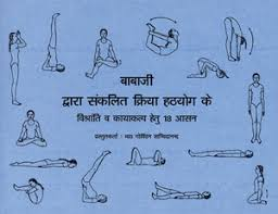 Babajis Kriya Hatha Yoga