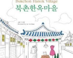 Bukchon Hanok Village Coloring BookKorean English