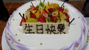 Fruit Topped Birthday Cake with Chinese Saying for Happy Birthday JPG