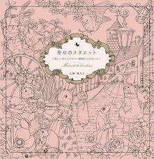 Menuet De Bonheur Colouring Book By Egusa Kanoko Happiness Of Minuet Beautiful Flowers And Cute