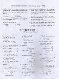 100 Rectangular Parallelepiped SSC CGL TIER 1 Study Material In Hindi4
