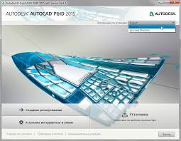 Torrent Autodesk Autocad P & Id 2015 Sp1 X86 x64 Rus eng aio