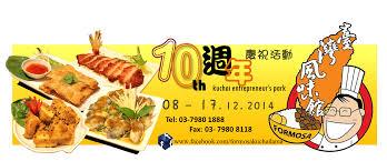 vid駮s cuisine travelertrack s 旅者足跡 travel leisure cuisine culture