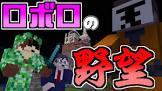 ロボロ (ゲーム実況)