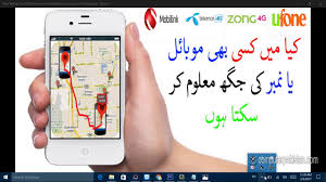 Find An Iphone Location By Number Best Mobile Phone 2017