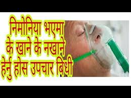 Home Reme s Pneumonia in Nepali निठोनिया को घरेलू