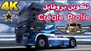 Create Profile Euro Truck Simulator 2 HD 4K تكوين بروفايل - YouTube