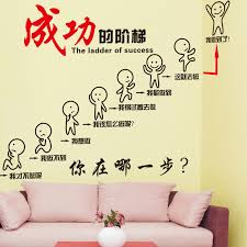 Get Quotations Corporate Office Business School Training Klimts Language Encourages Self Adhesive Wall Stickers Decor Inspirational