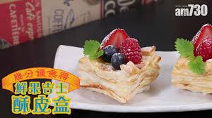 cuisine v馮騁ale 鮮果吉士酥皮盒 幾分鐘食得 am730