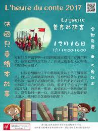maison du monde canap駸 alliance française de taïwan centre de kaohsiung 台灣法國文化協會