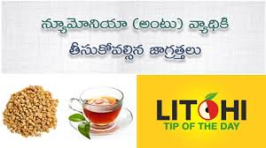 Pneumonia symptoms in Telugu