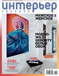 100 Contemporary Design Magazine Interior