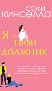 100 Whatever You Think Think The Opposite Ebook I Owe One Sophie Kinsella