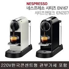 Coupon Price 129 Delonghi Nespresso Coffee Machine EN167 EN267 Cities