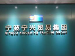 bureau veritas holdings inc company overview ningbo ningshing trading inc