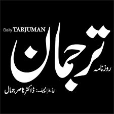 Daily Tarjuman Newspaper Delivers Real And Latest News In Urdu Including Breaking Pakistan