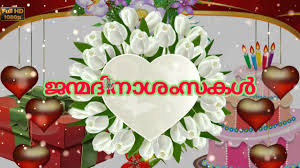 Birthday Wishes in Malayalam Greetings Messages Ecard
