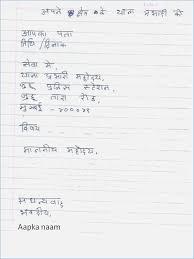 hindi informal letter format – premierme