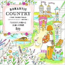 Eriy Romantic Country The Third Tale Coloring Book Nurie Fantastic From Japan