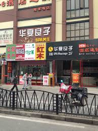 100 Massage Parlor Sao Paulo Scam City Shanghai Edition Points Summary