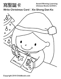 Chinese Christmas Coloring Pages And Graphics