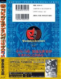 Pumpkin Scissors Manga Raw by Pumpkin Scissors 20 Read Pumpkin Scissors 20 Online Page 1