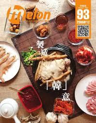 am駭agement cuisine originale id馥s am駭agement cuisine 100 images melon vol083 by melon ink