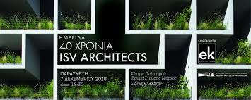 100 Isv Architects 40 ISV ARCHITECTS Archisearch