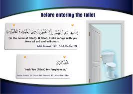 islamic dua for entering bathroom pin by tadeebulquran on arabic duain azkar wazaif