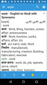 Shed More Light On Synonym by Hindi Dictionary Dict Box Android Apps On Google Play