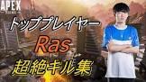 Ras (ゲーマー)