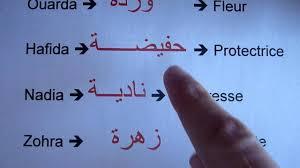 les prénoms arabes femme 1ere partie