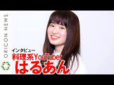 はるあん (Youtuber)